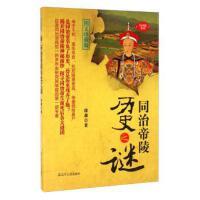 同治帝陵历史之谜 正版 徐鑫 9787205086343