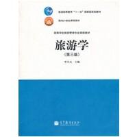 【旧书二手书8成新】旅游学第三版第3版 李天元 高等教育出版社 9787040321340