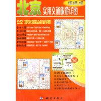 北京实用交通旅游详图:便携版/公交-地铁线路站点全导航 测绘出版社 测绘出版社