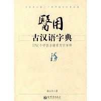 医用古汉语字典