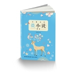 中国当代微小说精品