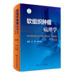 软组织肿瘤病理学(第2版)