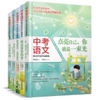 中考语文热点作家作品精选(套装五册)