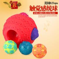 美国 b.toys儿童早教玩具球 感统波丽触觉感统球 婴幼儿手抓球