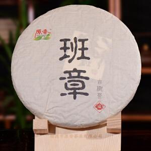 【单片】2014年原香班章古树茶纯料班章生茶500克/片