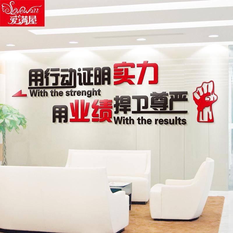 定制亚克力墙贴创意3d立体企业文化墙装饰自粘贴办公室励志文字贴  大