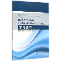 DL/T317-2010《继电保护设备标准化设计规范》学习读本,李天华,中国电力出版社9787512375635