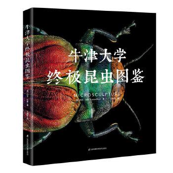 牛津大学终极昆虫图鉴(精) 自然与科学的完美结合,微观昆虫的究竟之美!牛津大学自然史博物馆150年镇馆之宝,超微距摄影全球开创性作品! Ted热议话题,席卷英国、美国、德国、瑞士、加拿大等国,《连线》《自然》《卫报》一致推荐!