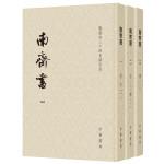南齐书(点校本二十四史修订本・平装本・全3册)