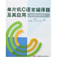 正版《单片机C语言编译器及其应用:基于PIC18F系列》 9787810778862【正版图书 可开发票 放心购买】