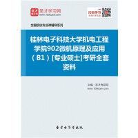 2019年桂林电子科技大学机电工程学院902微机原理及应用(B1)[专业硕士]考研全套资料/902 桂林电子科技大学