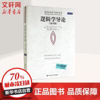 逻辑学导论(3版) 中国人民大学出版社
