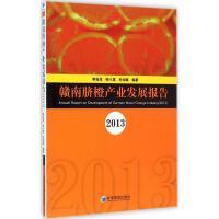 赣南脐橙产业发展报告2013 李自茂,钟八莲,孙剑斌 编著