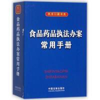 食品药品执法办案常用手册 中国法制出版社 编