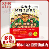 在教室说错了没关系 (日)莳田晋治,(日)长谷川知子 著;吴佳芬 译