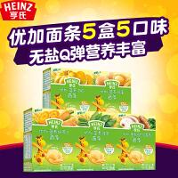 Heinz/亨氏 宝宝面条优加营养面条套餐252gX5盒 6个月婴幼儿辅食