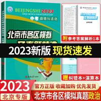 北京市各区模拟及真题精选道德与法治中考政治 2020新课标版
