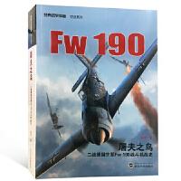 屠夫之鸟:二战德国空军Fw 190 战斗机战史