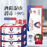 【3盒装90片】酒精湿巾消毒棉家用抑菌杀毒擦手纸便携单独立包装