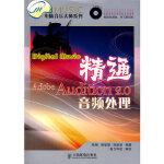 电脑音乐大师系列:精通Adobe Audition 2 0音频处理(附光盘),陈鲲,人民邮电出版社9787115179