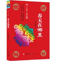 春天在哪里(冰心奖主创者;《山林童话》荣获2011年冰心儿童图书奖;她的《野葡萄》陪伴着一代代人长大,誉满世界。)
