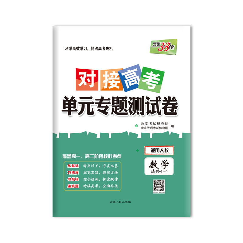 天利38套 2019对接高考·单元专题测试卷--数学(人教选修4-4)