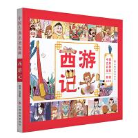 中国古典名著漫画-西游记