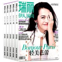 瑞丽伊人风尚杂志4本打包2017年1/4/5月时尚服饰化妆资讯杂志现货过期刊