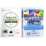 Origin 9.0科技绘图与数据分析超级学习手册+科研论文配图设计与制作从入门到精通 研究生博士研究院科研单位工作者