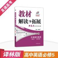 2018秋官方正版高中教材解读与拓展英语必修5译林版高二同步教材讲解直通高考考点万向思维