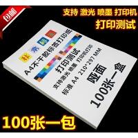 非常标签 A4不干胶打印纸标签打印贴纸亚光空白激光喷墨打印100张