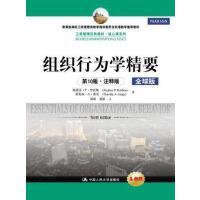【旧书二手书8成新】组织行为学精要第10版第十版・注释版全球版 斯蒂芬・P・罗宾斯 中国人民大学出