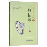 一枚钻戒 吴丕兰 中国海洋大学出版社