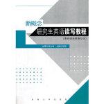 【新书店正版】新概念研究生英语读写教程 肖辉 东南大学出版社