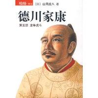 德川家康(第五部 龙争虎斗),(日)山冈庄八,王维幸,南海出版公司9787544238878