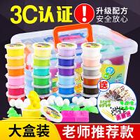 超轻粘土24色无毒橡皮泥太空水晶彩泥儿童diy手工黏土大包装套装