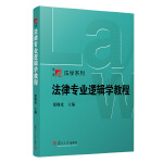 法律专业逻辑学教程(博学・法学系列)
