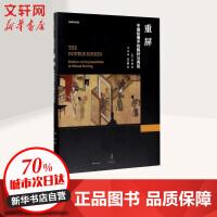 重屏:中国绘画中的媒材与再现 (美)巫鸿(Wu Hung) 著;文丹 译