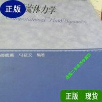 【二手旧书9成新】计算流体力学 /傅德熏;马延文 高等教育出版社