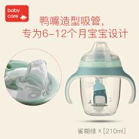 宝宝婴儿学饮杯防漏防呛6-18个月吸管水杯防摔儿童鸭嘴杯 雀湖绿 ( 鸭嘴型210ml )