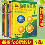 共8本外研社正版 新概念英语全套 1-4册教材+练习册 学生用书及练习册全套 新概念英语教材全套1234 英语入门自学