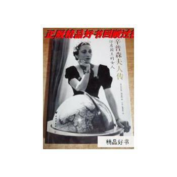 【二手旧书9成新】辛普森夫人传 【正版经典书,请注意售价高于定价】
