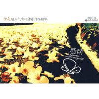 感动:《女友》超人气专栏作家作品精华,茉莉花开,九州出版社9787801959126