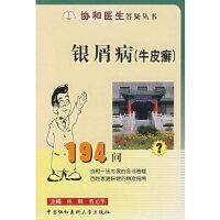 XM-25-协和医生答疑丛书:银屑病(牛皮癣)194问?【1#】 林麟,曹元华 9787810728287 中国协和医