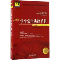 学生常用法律手册(初阶版) 法律出版社法规中心 编