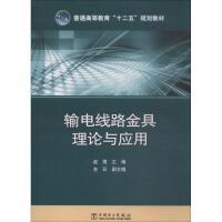 输电线路金具理论与应用 中国电力出版社