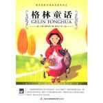 送书签~9787546308135 教育部新课程标准推荐书目--格林童话(yu)/(德)格林,潘子立译/吉林出版集团有