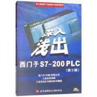 深入浅出西门子S7-200PLC(第3版)(内附光盘1张) 正版 西门子(中国)有限公司 9787811241150
