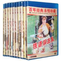 抗日战争老电影10DVD碟片 平原游击队/地雷战/地道战/红色娘子军