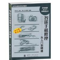 智能手机修理从入门到精通 周立云,刘航军 国防工业出版社